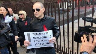 Массовый протест против пенсионной реформы у Госдумы РФ / LIVE 26.09.18