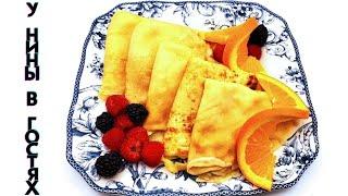 Блины с апельсиновым маслом | Блины на масленицу | Джулия Чайлд рецепты| Французские блинчики| Блины