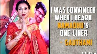 I Was Convinced When I Heard Namadhu's One-Liner - Gauthami | Namadhu Pressmeet
