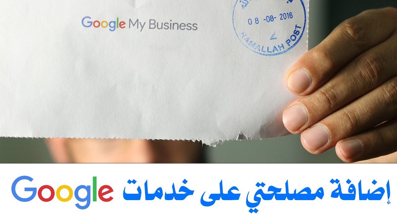 كيف أضيف شركتي على خرائط جوجل - Add my business to google services