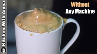 Cappuccino without any Machine - How To Make Perfect Cappuccino Coffee at Home - Kitchen With Amna