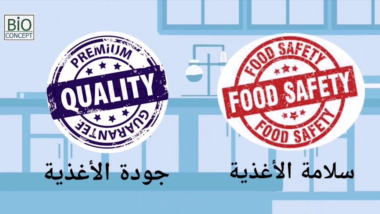 سلسلة الغذاء والتغذية الفرق بين سلامة الأغذية و جودة الأغذية بطريقة مبسطة Youtube Food Safety Food Quality Concept