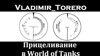 Прицеливание в World of Tanks - Гайд