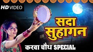special-songs-karwa-chauth-special-bhajans-2019-karva-chauth-karva-chouth-wavemusic