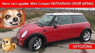 Авто тест драйв  Mini Cooper 1,6 л 116 лошадей  НЕРЕАЛЬНО ЗЛОЙ ШПИЦ!
