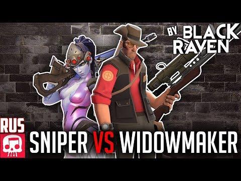 SNIPER VS WIDOWMAKER RAP BATTLE By JT Music (Overwatch Vs TF2) (Русский перевод)