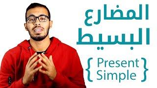 1- شرح زمن المضارع البسيط  Present Simple
