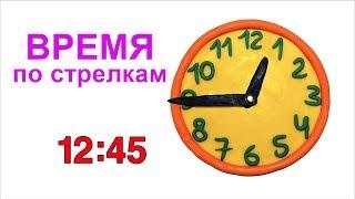 как определить время по стрелочным часам
