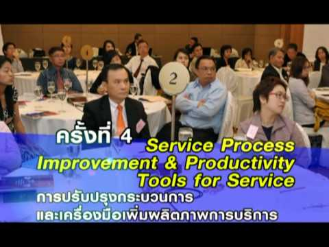 SMI1 Strategic Service Management and Improvement Program