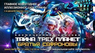 Новогоднее Космическое шоу Братьев Сафроновых