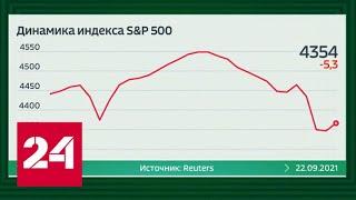 От заседания ФРС США ждут конкретики, а не пустых рассуждений - Россия 24 