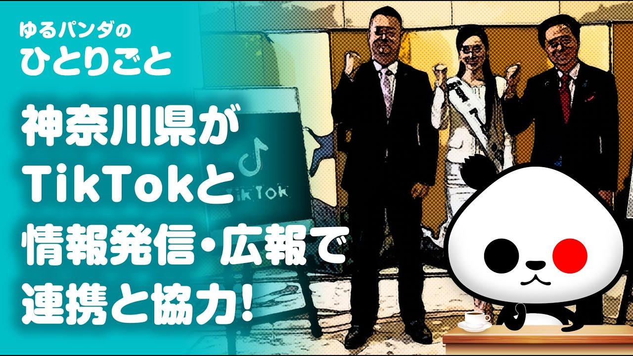 ひとりごと「神奈川県とTikTokが『県政の情報発信に関する協定』を締結」