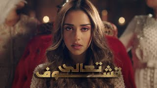Balqees - Taala Tchouf (Official Video Clip) | ????? - ????? ????