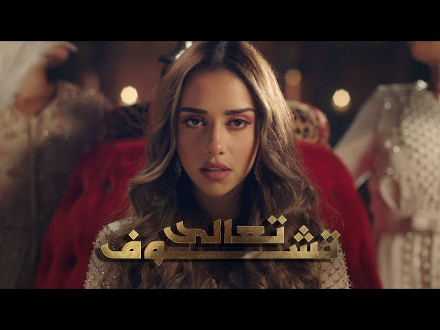 Balqees - Taala Tchouf (Official Video Clip) | بلقيس - تعالى تشوف