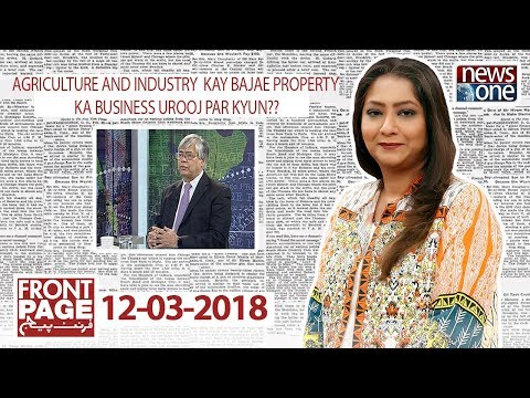 Front Page - 12-March-2018 - News One