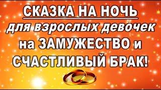Сказка на ЗАМУЖЕСТВО и СЧАСТЛИВЫЙ БРАК!!!//эзотерика//аффирмации//медитации