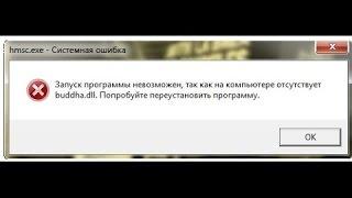 Ошибка Xlive.dll Что делать? [Решение]