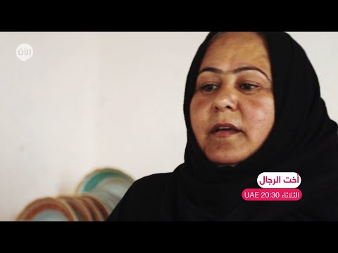 أخت الرجال قصة إمرآة جابهت وأخواتها داعش.  - نشر قبل 8 ساعة