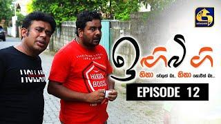 IGI BIGI Episode 12 || ඉඟිබිඟි II 12th July 2020 Thumbnail