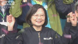 台湾 蔡英文総統が再選「民主の声」史上最多得票(20/01/12)