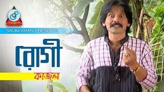 Kajol Rogi র গ Bangla Koutuk 2018 Sangeeta