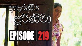 Adaraniya Purnima | Episode 219  ආදරණීය පූර්ණිමා Thumbnail