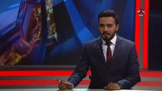 اخر الاخبار | 18 -11-2017 | تقديم هشام الزيادي  | يمن شباب