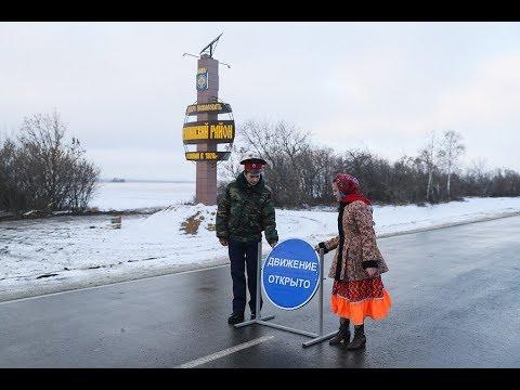 Алексеевскую и Урюпинск Волгоградской области соединила долгожданная дорога