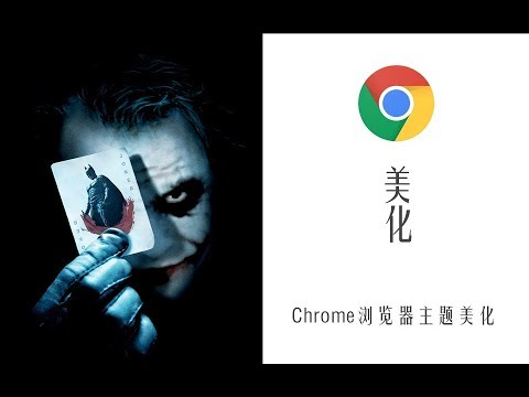 你还在用原始的Chrome主题吗?上千种精品皮肤等你更换!