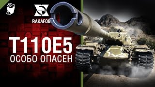 Особо опасен №22 - T110E5 - от RAKAFOB [World of Tanks]