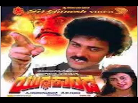 Yuddha Kanda ಯುದ್ಧಕಾಂಡ kannada movies | ravichandran new movies | Ravichandran, PoonamDillon kannada