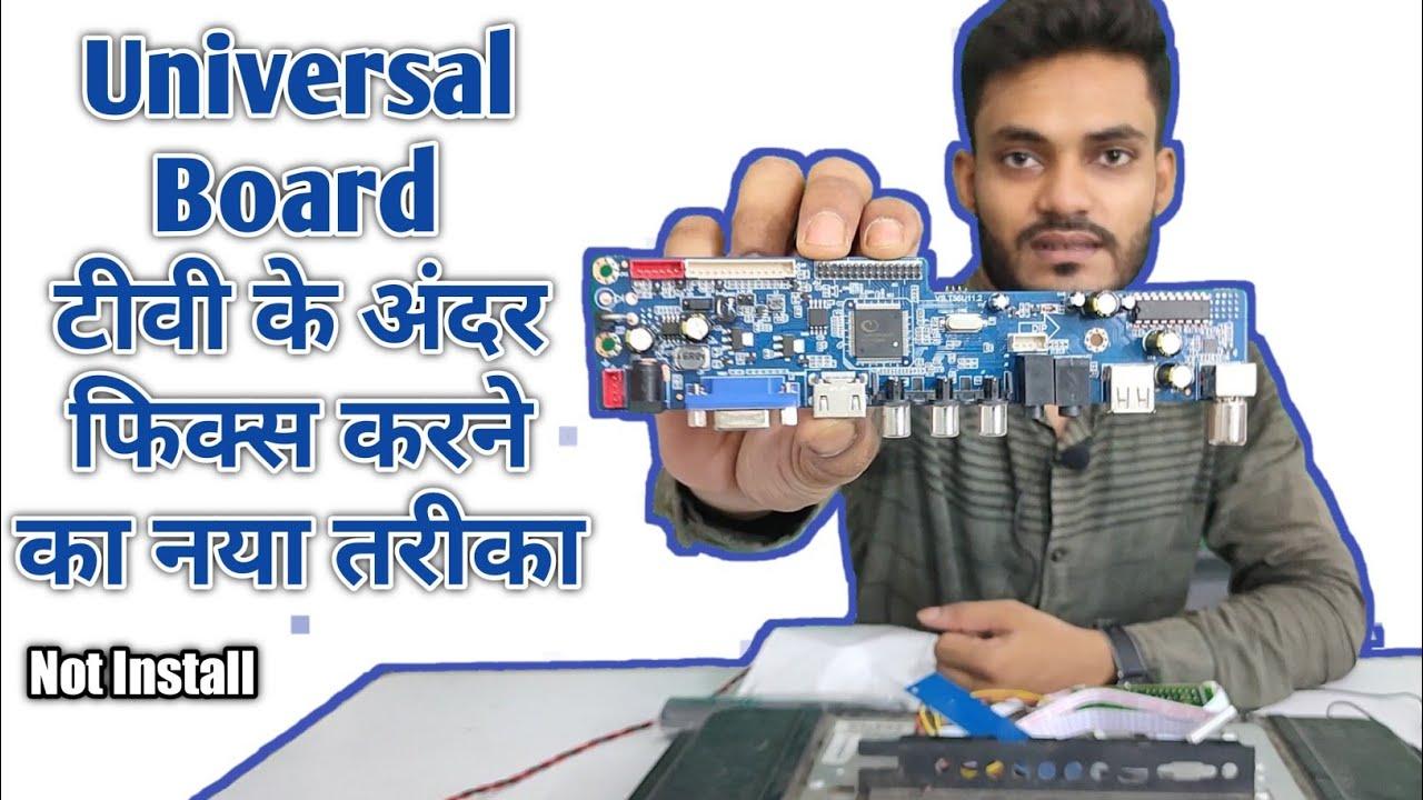 Universal Board TV के अंदर Fix करने का नया तरीका