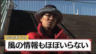 ういちの一人舟 ボートレース江戸川編② thumbnail