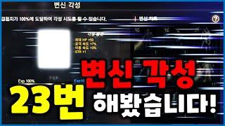 [렌] [리니지M] 변신 각성 23번 했습니다! 확률 이거 맞는거죠? ㅋㅋㅋ 미치겠네 진짜 (합성보다는 각성…