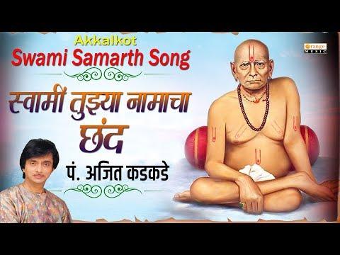 Swami Tuzya Namacha Chand | Ajit Kadkade | Akkalkot Swami Samarth Songs | Bhakti Songs