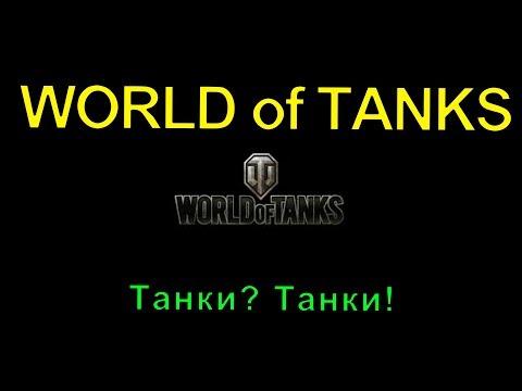 [WOT][Стрим] Танки? Танки! Стрим по World of Tanks! thumbnail