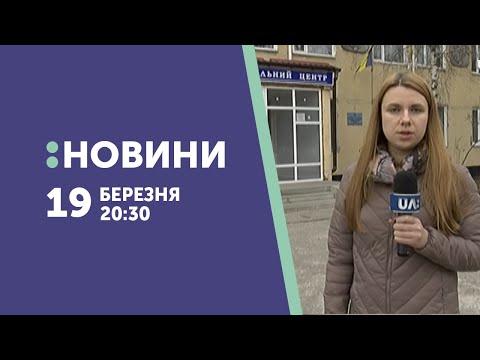 UA:СУМИ: 19.03.2019. Новини. 20:30