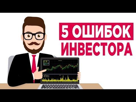 Топ-5 ошибок инвесторов / Как не потерять деньги