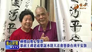 【唯心新聞84】| WXTV唯心電視台