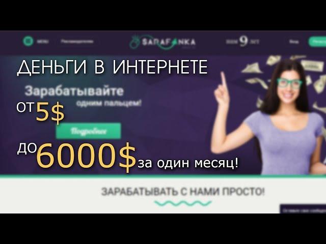 Сарафанка честный обзор: развод, лохотрон или нет!?