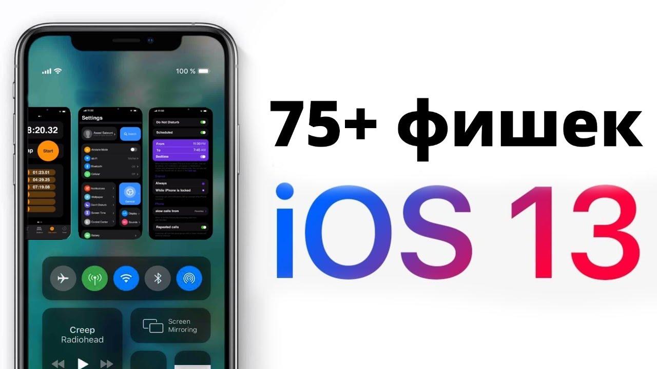 Apple Обзор |  САМЫЙ ПОЛНЫЙ Обзор IOS 13: что Нового, Темная