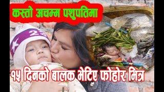 कस्तो अचम्म १५ दिनको बच्चा भेटियो पशुपतिमा मन थामेर हेर्नू होला  Bhabishya //