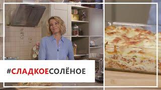 Рецепт лазаньи с тыквой и шпинатом от Юлии Высоцкой | #сладкоесолёное №23