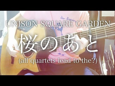 Sakura no ato (all quartets lead to the?) - UNISON SQUARE GARDEN [cover / chord / lyrics]