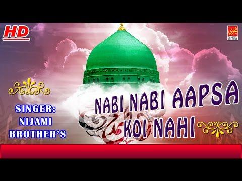 Nabi Nabi Aapsa Koi Nahin | Chand Nizami,Shahbad Nizami | Latest Qawwali Song | 2016 | Bismillah