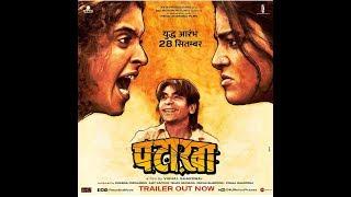 Patakha Movie Trailer Review   Sunil Grover   Vijay Raz   Bolly Wikipedia  