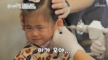 """""""이거 뭐야?!"""" 혜정이 귓속 초대형 귀지에 당황😲   [아내의 맛] 121회   TV CHOSUN 20201027 방송"""