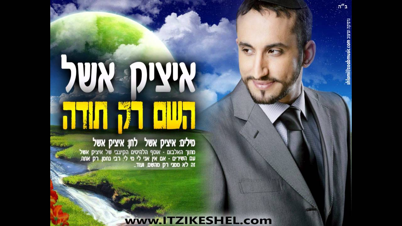 איציק אשל - השם רק תודה  Itzik Eshel - God Only Thanks