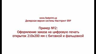 Фастпринт ERP для Дилеров. Пример №2: Оформление заказа на открытку с биговкой(Оформление заказа на цифровую печать открыток 210x200 мм с биговкой и фальцовкой., 2015-03-12T20:56:34.000Z)