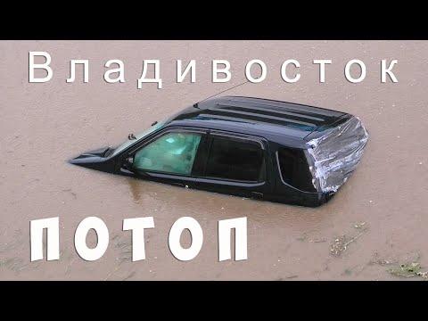Потоп во Владивостоке